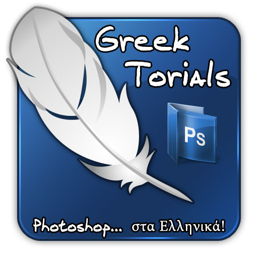 Το Photoshop στα ελληνικά