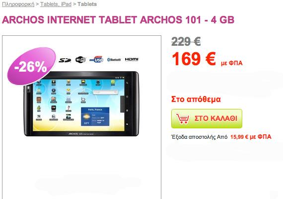 Archos 101 Internet Tablet στο Pixmania με 185 ευρώ κομπλέ