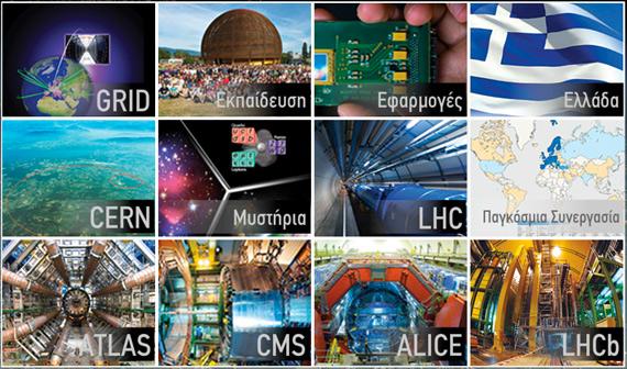 Έκθεση του CERN στην Αθήνα Αυτός ο Κόσμος ο μικρός, ο Μέγας