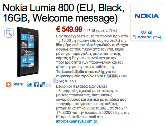 Nokia Lumia 800, Κυκλοφόρησε στο Expansys με 550 ευρώ