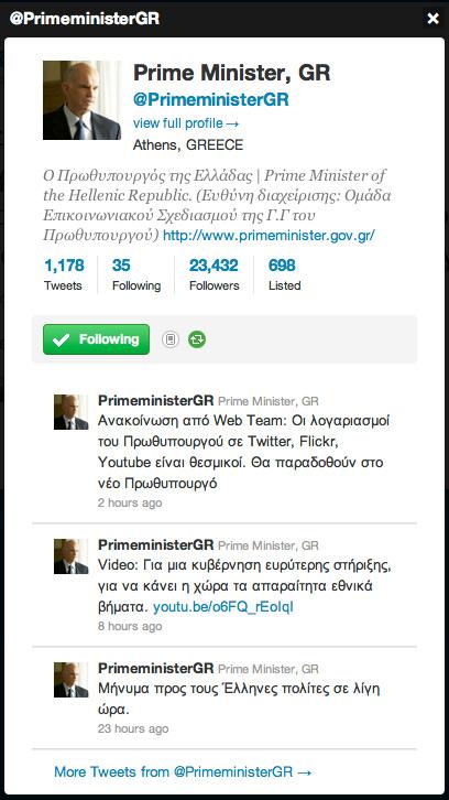 Οι λογαριασμοί του Πρωθυπουργού στα social media είναι θεσμικοί και το fake profile του Λουκά Παπαδήμου