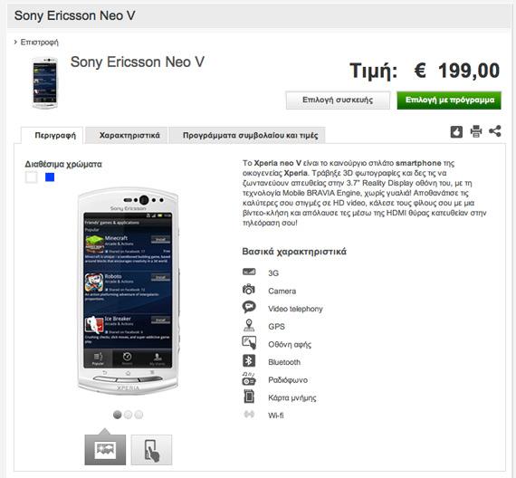 Sony Ericsson Xperia Neo V με 199 ευρώ στη Vodafone