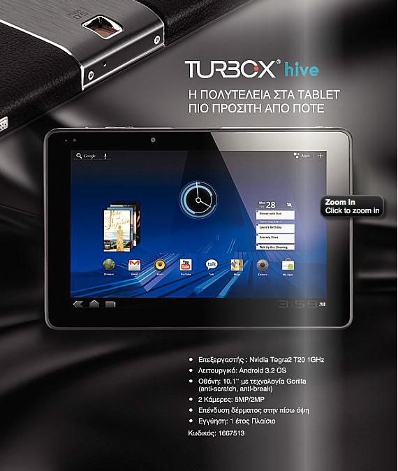 Turbo-X Hive, Διπύρηνο Honeycomb tablet από το Πλαίσιο με 399 ευρώ