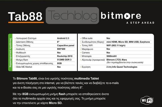 Βitmore Tab 88, Android tablet 8 ιντσών από τη Forthnet [αποκλειστικό]