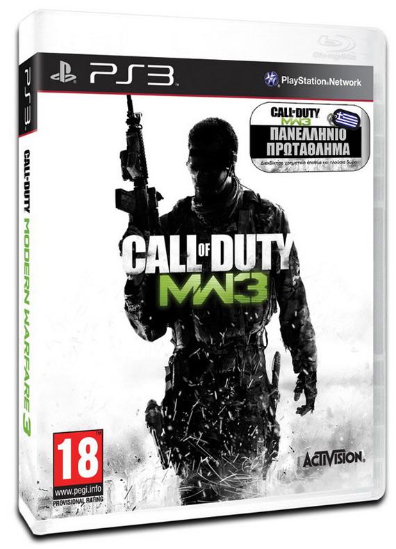 Modern Warfare 3, Αποκτήστε το από Ελλάδα και πάρτε μέρος στο 1ο Πανελλήνιο Πρωτάθλημα