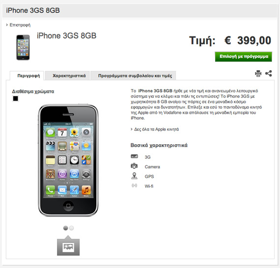 iPhone 3GS 8GB με 399 ευρώ στη Vodafone