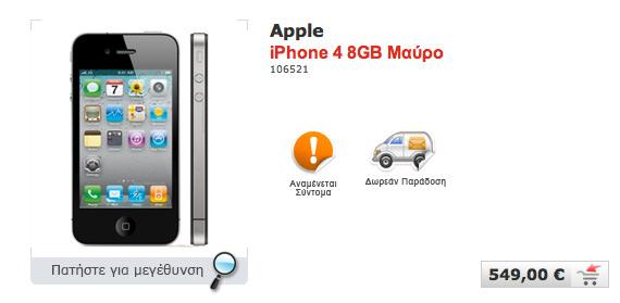 iPhone 4 8GB με 549 ευρώ