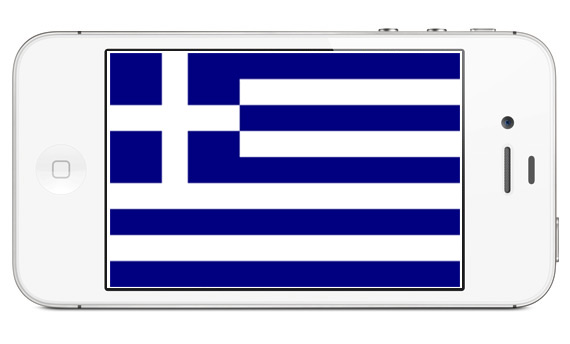 iPhone 4S, Κυκλοφορεί σήμερα στην Ελλάδα θα το τσιμπήσετε;