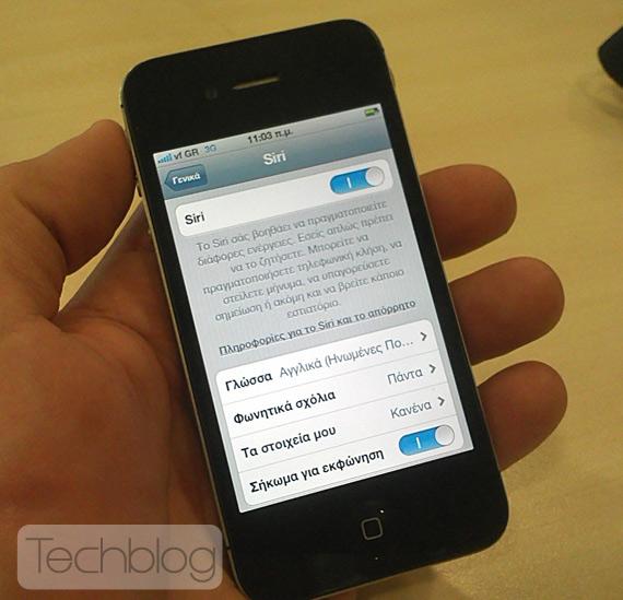 Apple, Παραδέχεται το πρόβλημα με τη μπαταρία του iPhone 4S