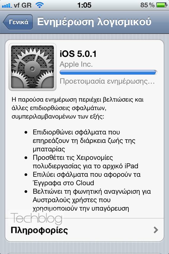 Αναβάθμιση iOS 5, Λύνει το πρόβλημα της μπαταρίας στο iPhone 4S;