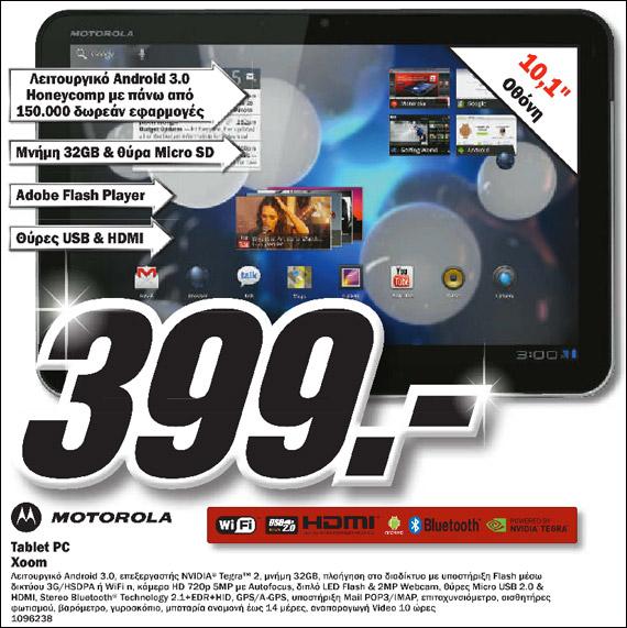 TechDeals, Motorola Xoom 32GB Wi-Fi +3G με 399 ευρώ