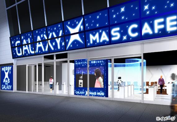 Samsung GALAXY XMAS CAFE στο Τόκυο