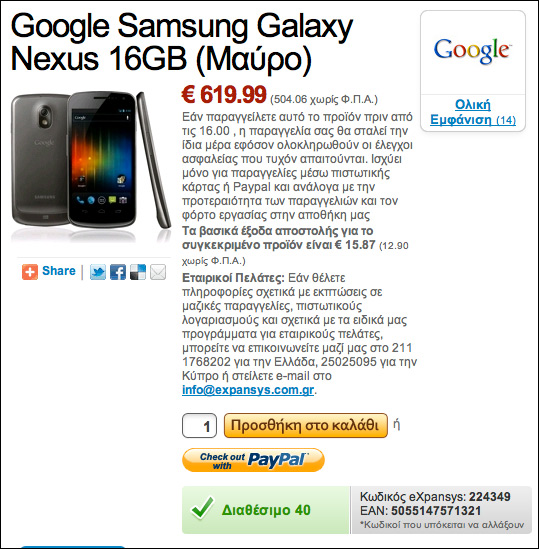 Samsung Galaxy Nexus 16GB, Στο Expansys με 619 ευρώ