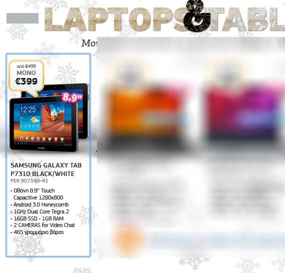 TechDeals, Samsung Galaxy Tab 8.9 με 399 ευρώ