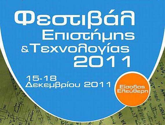 Φεστιβάλ Επιστήμης και Τεχνολογίας