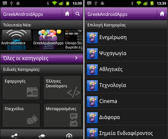 GreekAndroidApps, Όλες οι ελληνικές Android εφαρμογές σε μια εφαρμογή!