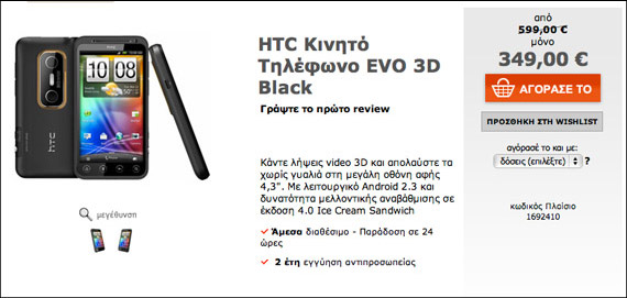 TechDeals, HTC Evo 3D με 349 ευρώ