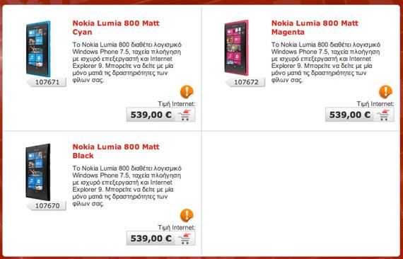 Nokia Lumi 800, Η τιμή του στην Ελλάδα διαμορφώνεται στα 539 ευρώ
