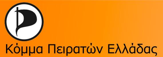 Ιδρύεται το Κόμμα Πειρατών Ελλάδας
