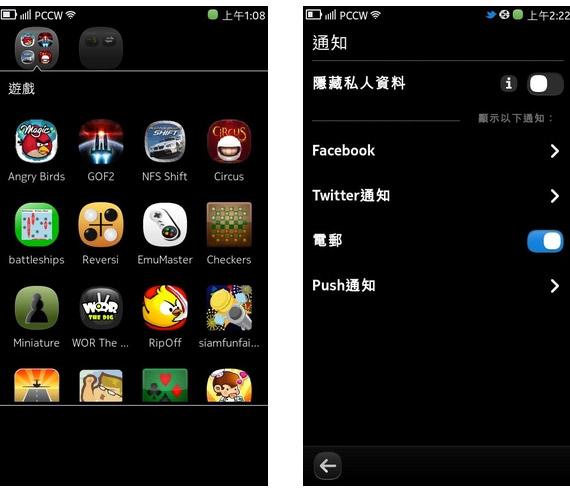 Nokia N9, Βίντεο με τις νέες προσθήκες της αναβάθμισης MeeGo 1.2 PR1.2 beta