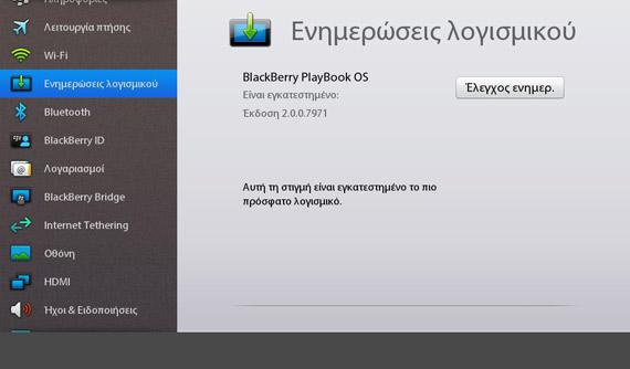 BlackBerry PlayBook OS 2.0, Όλα τα νέα χαρακτηριστικά