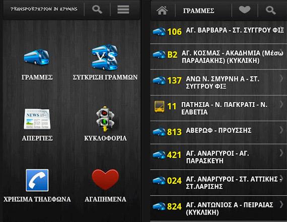 Εφαρμογή Transportation in Athens για Android συσκευές [Έλληνες developers]