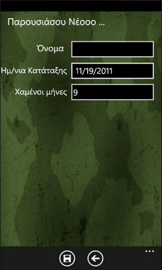 Εφαρμογή Ακομα Πήζω για Windows Phone [Έλληνες developers]