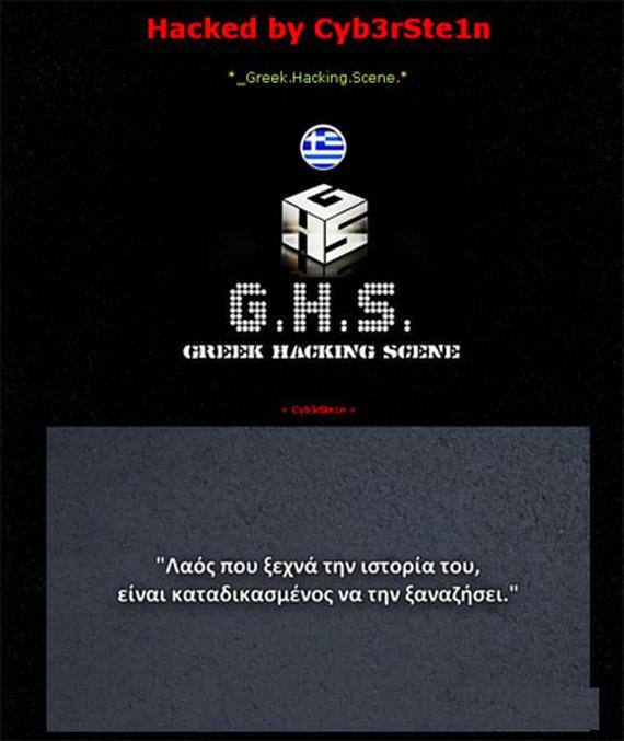 Χάκερς χτύπησαν την ιστοσελίδα www.gak.gr - Γενικά Αρχεία του Κράτους