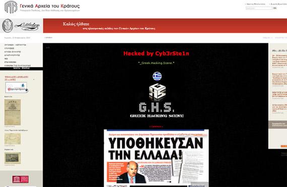 Χάκερς χτύπησαν την ιστοσελίδα Γενικά Αρχεία του Κράτους