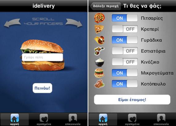 Εφαρμογή iDelivery για iOS συσκευές [Έλληνες developers]