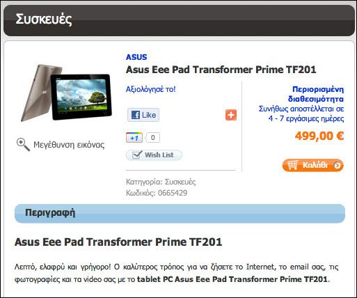 ASUS Transformer Prime 32GB Wi-Fi, Στα Public με 499 ευρώ