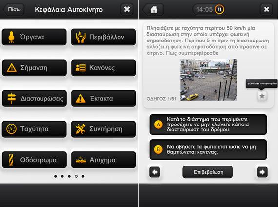 Drivetest για iOS συσκευές [Έλληνες developers]