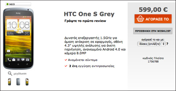 HTC One S, Πρώτη ενδεικτική τιμή 599 ευρώ