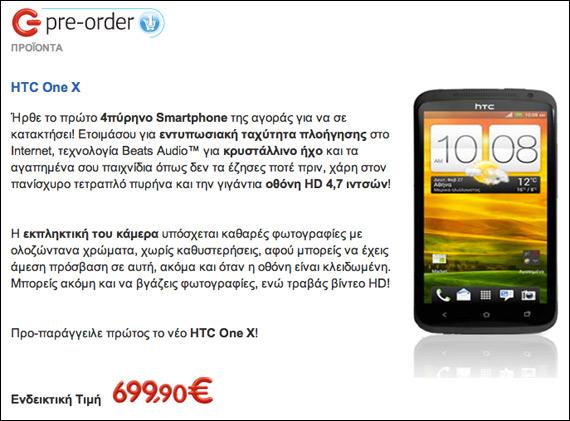 HTC One X, Πρώτη ενδεικτική τιμή 699 ευρώ