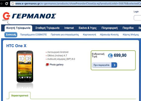 Germanos HTC One X