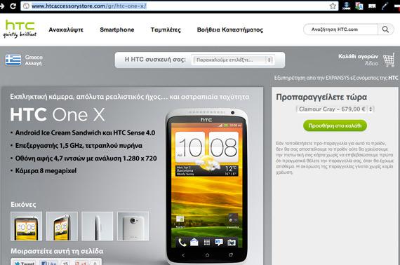 htcaccessorystore HTC One X