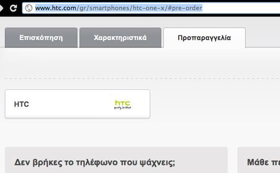 htc.com pre-order