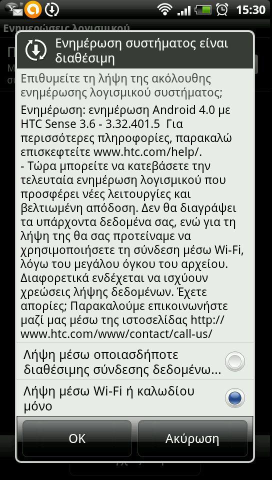 HTC Sensation, Ξεκίνησε η αναβάθμιση σε Android 4.0 Ice Cream Sandwich