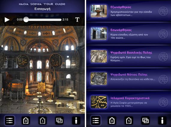 Hagia Sophia Tour Guide για iOS συσκευές [Έλληνες developers]