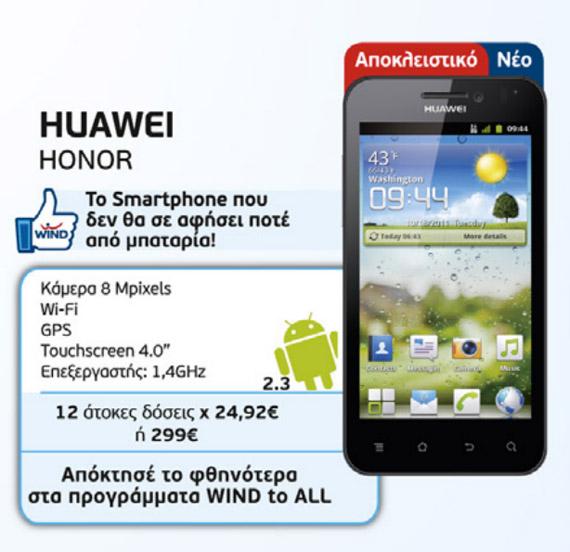 Huawei Honor, Το έφερε αποκλειστικά η WIND με τιμή 299 ευρώ