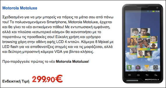 Motorola Motoluxe, Πρώτη ενδεικτική τιμή 299,90 ευρώ