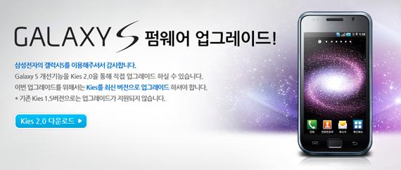 Samsung Galaxy S Value Pack, Ξεκίνησε η διάθεσή της στη Νότιο Κορέα
