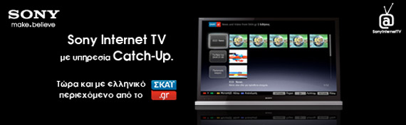 Sony Catch Up TV, Νέα υπηρεσία σε συνεργασία με την τηλεόραση του ΣΚΑI