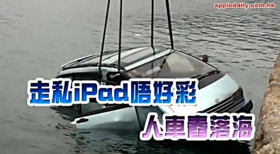 Λαθρεμπόριο iPad στο Χονγκ Κονγκ [τηλεοπτικό ρεπορτάζ]