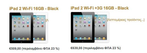 Μόνο στα iPad 2 16GB θα πέσει η τιμή