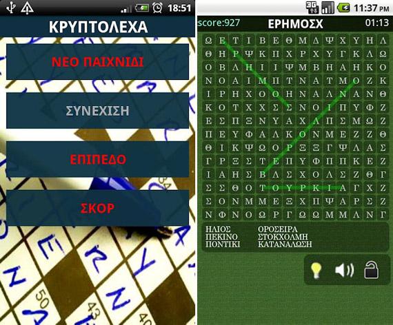 ΚΡΥΠΤΟΛΕΞΑ για Android συσκευές [Έλληνες developers]
