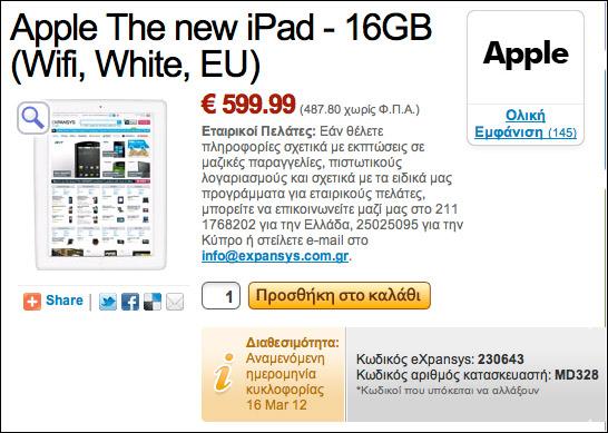 Νέο iPad, 6 κατοστάρικα από αύριο και στο Expansys