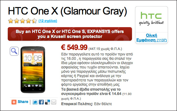 TechDeals, HTC One X με 550 ευρώ