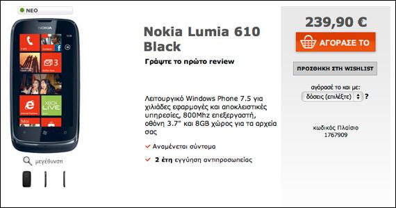 Nokia Lumia 610, Πρώτη ενδεικτική τιμή 240 ευρώ
