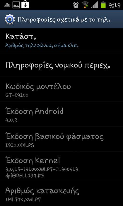 Samsung Galaxy S II, Ξεκίνησε η ελληνική αναβάθμιση σε Android Ice Cream Sandwich